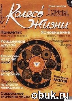 Книга Колесо Жизни №7-8 2011