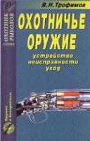 Книга Охотничье оружие. Устройство, неисправности, уход pdf 45,44Мб