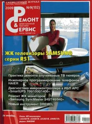 "Книга Журнал ""Ремонт и Сервис"" №9 (132) 2009"