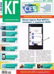 Компьютерная газета Хард Софт №1 2013