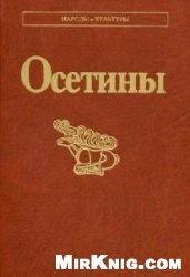 Книга Осетины