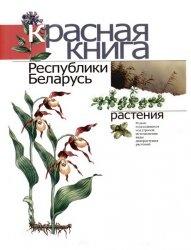 Книга Красная книга Республики Беларусь: Редкие и находящиеся под угрозой исчезновения виды дикорастущих растений