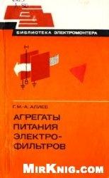 Книга Агрегаты питания электрофильтров