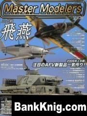Журнал Master Modelers 36 [2006 08]