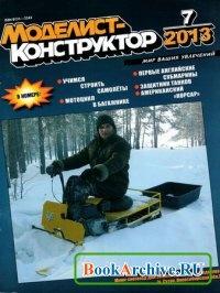 Книга Моделист-конструктор №7 (июль 2013).