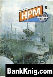 Журнал HPM №6  1993 pdf 21,28Мб