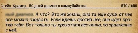 КРАМЕР СТЕЙС 50 ДНЕЙ ДО МОЕГО САМОУБИЙСТВА ВСЕ КНИГИ СКАЧАТЬ БЕСПЛАТНО