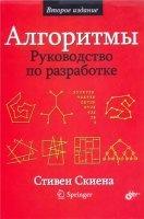 Книга Алгоритмы. Руководство по разработке pdf 215,99Мб