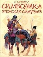 Книга Символика японских самураев pdf 105,32Мб