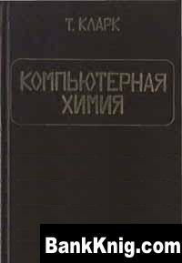 Книга Компьютерная химия. Практическое руководство по расчетам структуры и энергии молекулы djvu 2,4Мб
