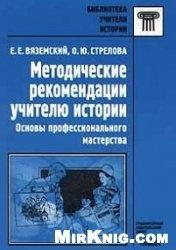 Книга Методические рекомендации учителю истории: основы профессионального мастерства