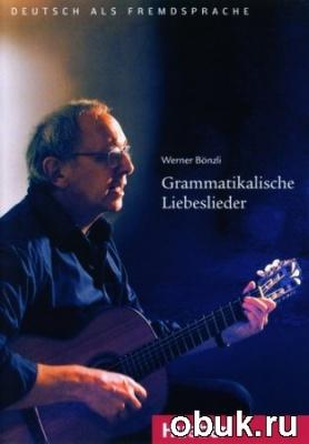 Аудиокнига Werner Bönzli - Grammatikalische Liebeslieder