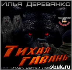 Илья Деревянко - Тихая гавань (аудиокнига)