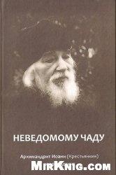 Книга Неведомому чаду