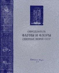 Книга Определитель фауны и флоры северных морей СССР