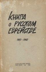 Книга Книга о русском еврействе (1917-1967)