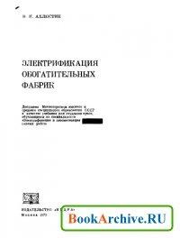 Книга Электрификация обогатительных фабрик.