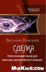 Книга Неоконченная пьеса для квантово-механического пианино