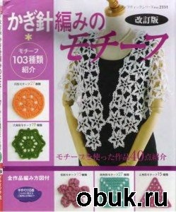 Журнал Lady Boutique Series №2331 2005