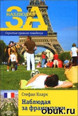 Книга Наблюдая за французами. Скрытые правила поведения