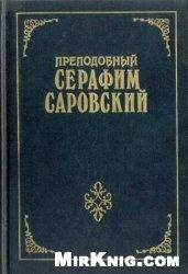 Книга Преподобный Серафим Саровский