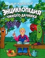 Книга Энциклопедия умного дачника.