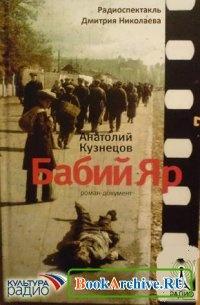 Книга Бабий Яр (аудиокнига).