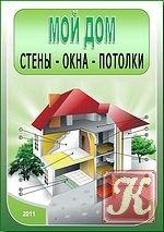 Книга Мой дом. Стены, окна, потолки