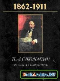 Книга П.А.Столыпин. Жизнь за Отечество.