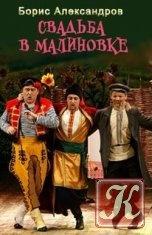 Книга Свадьба в Малиновке (радиоспектакль)