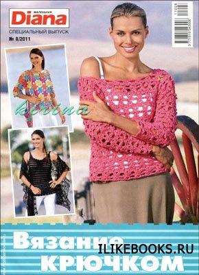 """Журнал Маленькая Diana. Спецвыпуск № 8 2011 """"Вязание крючком"""""""