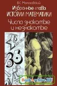 Книга Избранные главы истории математики