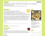 Дизайн для ЖЖ: Зелёный хамелеон. Дизайны для livejournal. Дизайны для Живого журнала. Оформление ЖЖ. Бесплатные стили. Авторские дизайны для ЖЖ