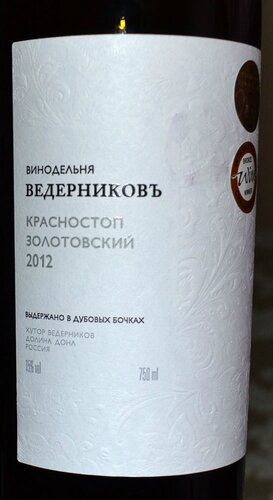 Красностоп Золотовский 2012.jpg