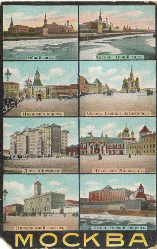 Сборная открытка