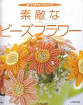 Цветы из бисера (*)
