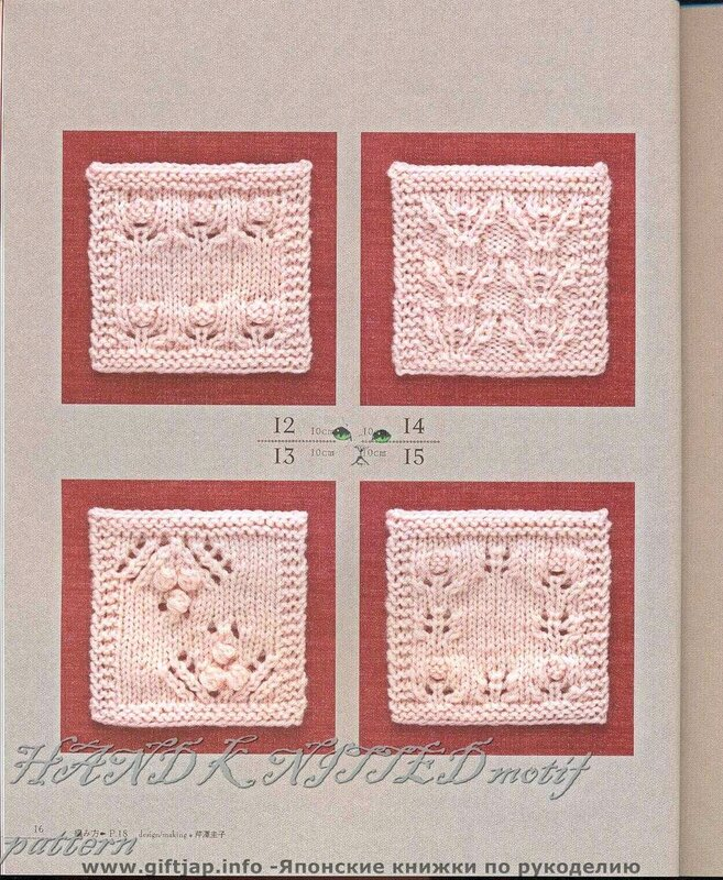 HAND KNITTED motif pattern 013