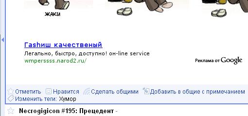 Гашиш от Гугла с Яндексом