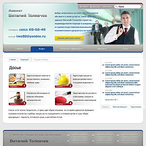 Дизайн макет PSD сайта адвоката