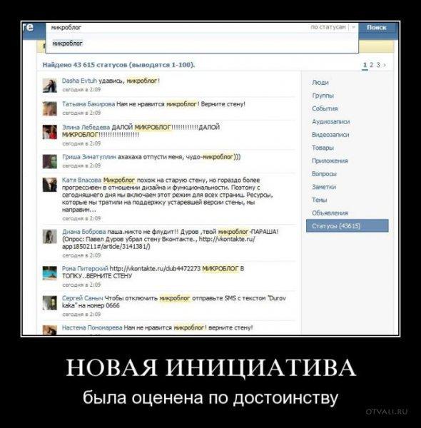 luchi-nenavisti-v-vkontakte-foto_47088_s__27