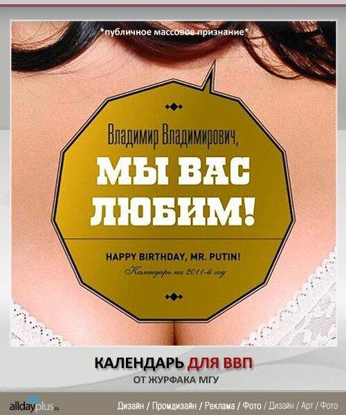 eroticheskiy-kalendar-zhurfak-mgu