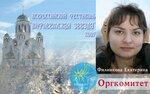 Екатерина Филинкова