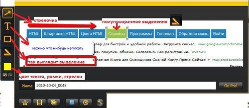 Jing - бесплатная программа для создания скриншотов