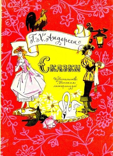 Обложка сказки Андерсена
