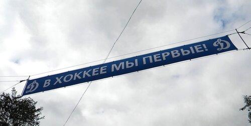 Динамо 1*