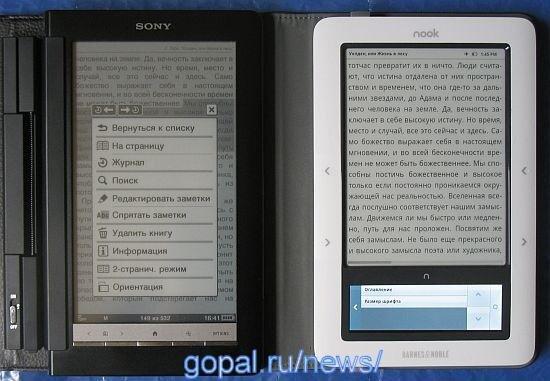 Функциональное меню программы для чтения у Sony PRS-900 и B&N Nook в программе FBReader