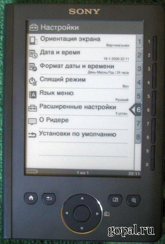 Меню настроек Sony Reader PRS-300