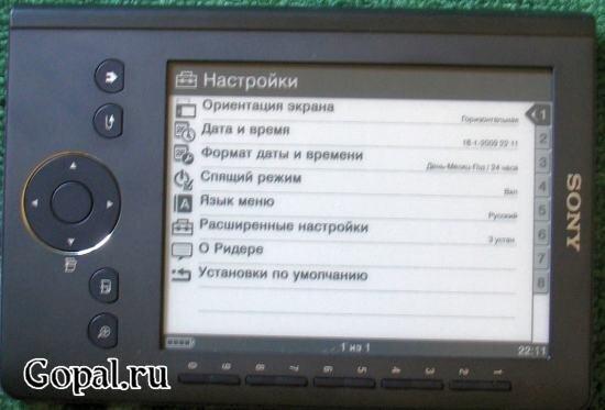Sony Reader PRS-300 в ландшафтной ориентации экрана