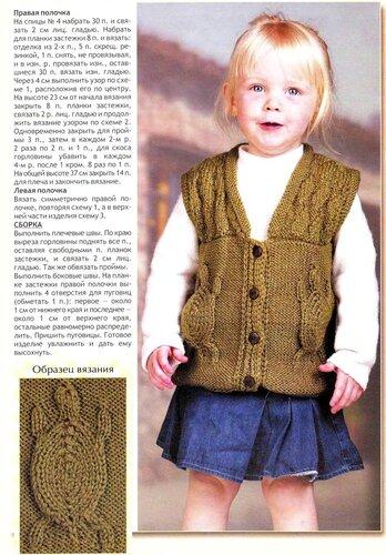 Спицами ру вязание для детей 30