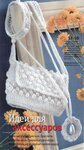 вязание крючком сумки бесплатно + фотки. вязание крючком сумки.